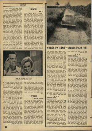 העולם הזה - גליון 1438 - 31 במרץ 1965 - עמוד 19 | קולנוע סרס , ״ן ישן מיסתורי האיש כתיבה (מקסים, זוהי מכונית הפשע -האס ראית אותה י שיש לו כוח בלתי רגיל והתחלנו להבין שזה לא משחק. ״גורדגו מחדש״ * דהמנו מהצורה