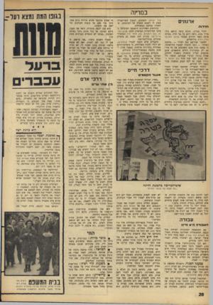 העולם הזה - גליון 1438 - 31 במרץ 1965 - עמוד 20 | במדינה ארגונים חדירות יהודי עבדקן, חובש כיפה ונושא בידו צרור נקוב, נראה רוכב על גבי חזיר, בכרזה אותה נשאו החודש מפגיני הלינה למניעת כפיה דתית בירושלים. ההסבר