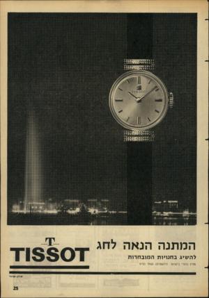 העולם הזה - גליון 1438 - 31 במרץ 1965 - עמוד 25 | המתנה הנאה לחג ל ה שיג ב חנויו ת ה מו ב ח רו ת מפיץ בלעדי בישראל: היושפרונג ושות׳ בע״נז