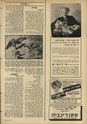 העולם הזה - גליון 1438 - 31 במרץ 1965 - עמוד 28 | במרחב מצרים זה הא*ש תוצאות הבחירות לנשיאות במצרים לא יכלו להפתיע איש. אולם לכבוד המאורע טרחו עתונאי קאהיר וליקטו אוסף של פרטים אישיים על עבד־אל־נאצר, שלא