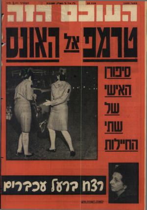 העולם הזה - גליון 1438 - 31 במרץ 1965 - עמוד 32 | סימון האיש של שתי החיילות ר3וו?ר#ז