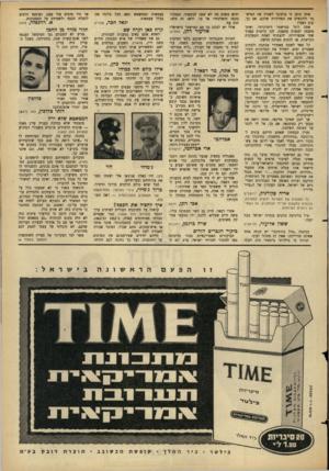 העולם הזה - גליון 1438 - 31 במרץ 1965 - עמוד 5 | אתה טוען כי ברצונך לשנות את המיש־טר ולהגשים את המדיניות שלכם. אם כך, קום ופעל! אתה דוגל במישטר דימוקרטי, ואינך מתכוון לעשות מהפכה, לכן קיימות בפניך שתי