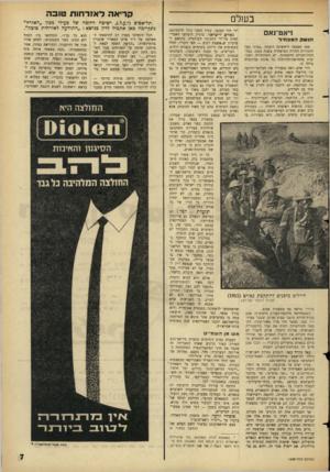 העולם הזה - גליון 1438 - 31 במרץ 1965 - עמוד 7 | בעולם ידי חור קטנטן, עתיד הסכר כולו להתמוטט. גאזים לישראל. כרגיל, הופתעו האמריקאים על־ידי התגובה העולמית. בהתאם להג שה המב חי ל עיקרון ש״אשמת רבים — חצי זיכוי״