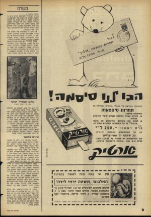 העולם הזה - גליון 1438 - 31 במרץ 1965 - עמוד 8 | בעולם (המשך מעמוד )7 החזית לשיחרור ויאט־נאם) שולט כיום בשלושה רבעים מן השטח של ויאט־נאם הדרומית. בשטח זה הוא מהווה את המינהל האזרחי והצבאי. אין כל אפשרות