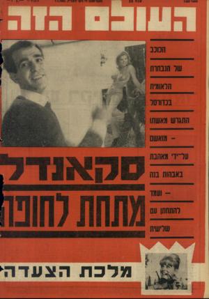 העולם הזה - גליון 1439 - 7 באפריל 1965