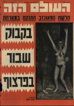 העולם הזה - גליון 1440 - 14 באפריל 1965