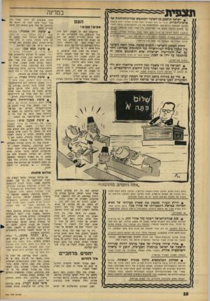 העולם הזה - גליון 1441 - 20 באפריל 1965 - עמוד 10 | תצפית במדינה 9ישראל תושפע מן השינוי המתגבש במדיניות־־החוץ של ארצות״הברית. שינוי וה נוגע לעמדות האמריקאיות באסיה, והוא מושפע ממהלן המלחמה בוויאס־נאם, ומהתחזקותה