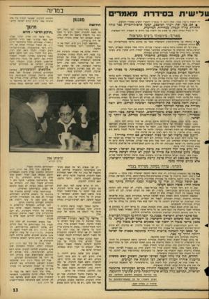 העולם הזה - גליון 1441 - 20 באפריל 1965 - עמוד 13 | נול ״ שית בסידרת במדינה מאמרי מנגנון ידי הנשיא ג׳ונסון עצמו, שאין דומה לו בכשרון להפעיל לחצים מאחורי הקלעים. • אם ככל זאת ייערך המיכצע, תפעל ארצוודהברית ככל