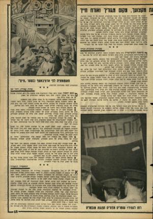 העולם הזה - גליון 1441 - 20 באפריל 1965 - עמוד 15 | ות מקצועו, מקום מגורו ואווח חייו מנגנון של קיברנציה הוא מנגנון של מכונה אוטומטית, המונחה על.ידי מנגנון קיברנטי, המפעיל את המנגנון האוטומטי, מכוון את פעולותיו,