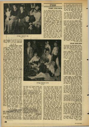 העולם הזה - גליון 1441 - 20 באפריל 1965 - עמוד 23 | ראש על נסיעתם לטוקיו. לשחקן ה־ 18 הודיעו על כך רק ביום השישי האחרון, ערב החג. עד אז היו שני מועמדים למקום זה: אורי קדמי, שחקן מכבי תל־אביב, ויונתן צבי, ממכבי