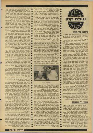 העולם הזה - גליון 1441 - 20 באפריל 1965 - עמוד 24 | אי־אפשר בלי משות ליל־הסדר הוא ליל־שימורים. ולכן׳ ברחוב ,42 ברחוב , 132 ברחוב 91 וברחוב 60 ביפו לא ישנו האנשים בליל־הסדר, ואפו לחם במאפיות עד אור הבוקר. כי בפסח