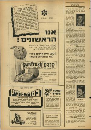 העולם הזה - גליון 1441 - 20 באפריל 1965 - עמוד 3 | מכתבים נגד מפלגה הרעיון, בו תומכים כמה מן הקוראים, כי עורכי העולם הזה צריכים להקים מפלגה שתתחרה על קולו של הבוחר הישראלי לכנסת השישית, מבוסס על טעות יסודית.