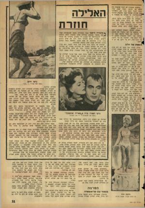 העולם הזה - גליון 1441 - 20 באפריל 1965 - עמוד 31 | ,מיסבנה שכמוני! לא ידעתי שהמפיק הזה חיפש את ההיפך, משהו שמח, עליז ומיני. למזלי השקו אותי שם, וכשהייתי קצת שתוייד, שכחתי שאני שחקנית רצינית- י״בעלת־שליחות. כך