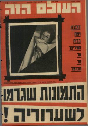 העולם הזה - גליון 1441 - 20 באפריל 1965