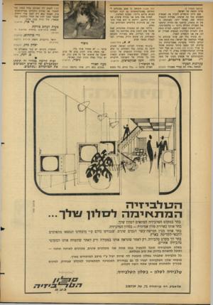 העולם הזה - גליון 1441 - 20 באפריל 1965 - עמוד 4 | (המשך מעמוד )3 מדיני הקשה של ישראל. פעם היינו חופשיים להכות את הצבאות השכנים בכל עת שרצינו. פעולות התגמול הוכיחו זאת. מאוחר יותר, כשנוכחנו כי אין זה מספיק,