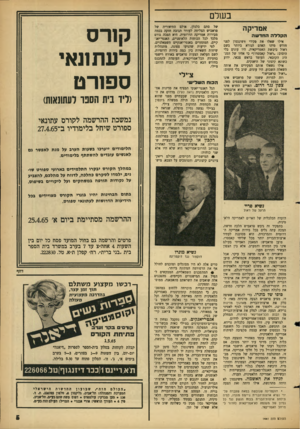העולם הזה - גליון 1441 - 20 באפריל 1965 - עמוד 5 | בעולם אמריקה ה קלד ה החד שה אילו שאלו את פקיוי וושינגטון לפני חודש מיהו האדם הנורא ביותר בשם ראול ביבשת האמריקאית, היו עונים בלי היסוס :״ראול קאסטרו!״ כי אחיו