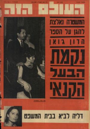 העולם הזה - גליון 1442 - 27 באפריל 1965