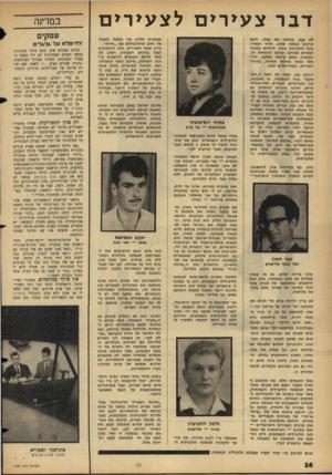 העולם הזה - גליון 1443 - 5 במאי 1965 - עמוד 14   דבר צעירים לצעירים עצמאית ומדוע אני מתנגד למערך של חלק מהליברלים עם ״חרות״. כיוון שאנו הצעירים, הננו הראשונים לצעד בהינתן הפקודה, חשוב לנו מאד מיהם האנשים