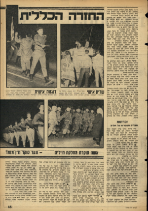 העולם הזה - גליון 1443 - 5 במאי 1965 - עמוד 15   איגוד. בשנת 1956 החליט להיכנס למיסחר. בתחילה היה זה מישרד קטן לתיווך מכוניות, ברחוב בן־יהודה. כעבור שנתיים פתח מוניה את מיגרשו ברחוב ארלוזורוב. בשנת 1960 ביצע