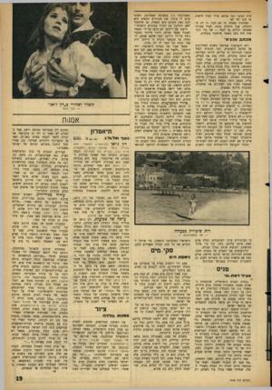 העולם הזה - גליון 1443 - 5 במאי 1965 - עמוד 19   חרת הנוער כמו שהיא. צריך תמיד לראות מי טוב ומי לא. נצחונות באסיה זה לא הכל, זו רק ההתחלה, אבל התחלה סובה. תמיד אמרתי שאנחנו יכולים גם לנצח — אני עוד זוכר שזה