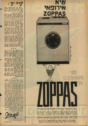 העולם הזה - גליון 1443 - 5 במאי 1965 - עמוד 2 | העולם הזה ניסח זאת אחרת :״בלי מורא, בלי משוא פנים״ .ההבדל הוא מהותי.