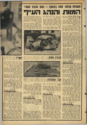 העולם הזה - גליון 1443 - 5 במאי 1965 - עמוד 21   אשנהה שראה אהה בתאונה -האס הצבא אשס? המוות והנהג העייף שה עטופת שחורים מיררה בבכי מול שני קברים רעננים, בבית הקברות שעל הר המנוחות בירושלים. אותה שעה ישב טוראי