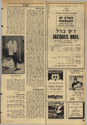 העולם הזה - גליון 1443 - 5 במאי 1965 - עמוד 22   ה רי רובנשעייו מציג בחסותה של השר במיספרה ה שג רי רו תהב לגי ת בי שראל בערב ׳ 1 העצמאות יום ד׳ 5.5.65 בחצות באולם קולנוע ״חל־אביב׳׳ ז׳ק ב רל £1א111600£$8