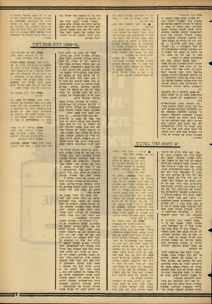 העולם הזה - גליון 1443 - 5 במאי 1965 - עמוד 7   שליח נובל אבזרבטר: לא חשבתי, בטרם צאתי לסיבוב זה בארצות ערב, שאצטרך להביע דעתי בפומבי על פיתרון לדראמה הנוראה של פלשתינה. ודאי, הייתה לי עמדה וגיליתי אותה