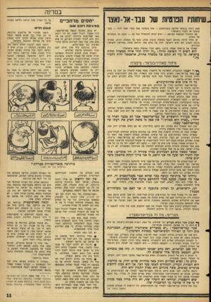 העולם הזה - גליון 1446 - 26 במאי 1965 - עמוד 11 | .שיחותיו הפרטיות של עבד-אל-נאצר 1949 ניהלו בבגדאד שלושה קומוניסטים — אחד מוסלמי, אחד נוצרי ואחד יהודי — מפני שתבעו אז להכיר בישראל.״ אם תתחולל המהפכה בעיראק —