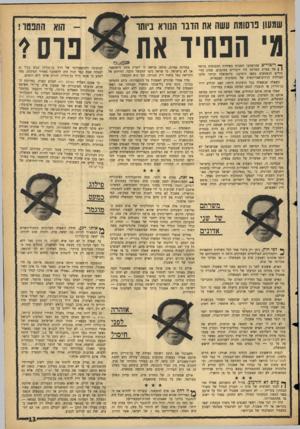 העולם הזה - גליון 1446 - 26 במאי 1965 - עמוד 13 | | שמעון נושמת עשה את חובו הנורא ביותו -הוא התנסו! מי הפחיד את פרס ז ך דיכורים שהושמעו השבוע בשיחות הכמוסות ביותר ן \ של צמרת המדינה היו דיבורים מסוכנים. מסוג