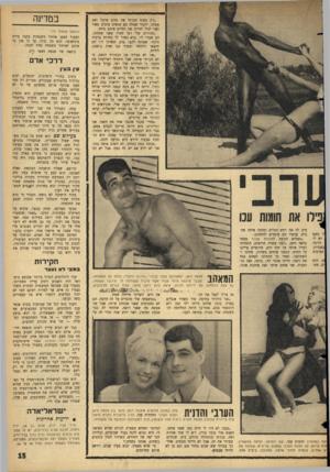 העולם הזה - גליון 1446 - 26 במאי 1965 - עמוד 15 | ״רק בסוף הכרתי את נחום ארבל ואת אשתו. ידעתי שאלה הם אנשים טובים מאוד ואני יכול לחיות את החיים איתם ביחד. ״ההורים שלי רצו מאוד שאני אתחתן. הם אמרו לי, :בוא נשדך