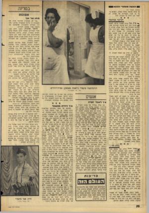 העולם הזה - גליון 1446 - 26 במאי 1965 - עמוד 20 | ( האשה מאחורי הכסא במדינה (המשך מעמוד 09 כל אותה תקופה בחורו במלון, כשהוא סובל מן הקור והבדידות של פאריס. רק לאחר מכן חזרה כל הכבודה ללוד. אסונות מותו שד אבי
