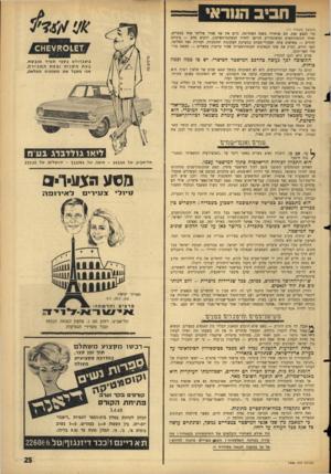 העולם הזה - גליון 1446 - 26 במאי 1965 - עמוד 25 | חביב הננראי (המשך מעמוד ) 11 כדי לבצע זאת. הם שוחררו בשנה האחרונה. כיום אין אף אסיר פוליטי אחד במצרים. ואילו הקומוניסטים המשוחררים הורשו לחדור למפלגת־השלטון,