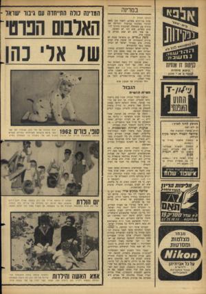 העולם הזה - גליון 1446 - 26 במאי 1965 - עמוד 8 | במדינה המרינה כולה התייחדה עם גיבור ישראל ־ (המשך מעמוד )7 שדגל בדו־קיום בשלום, ולאחר מכן נסער, לביקור ממלכתי בגרמניה והחליפה שם ברכות עם הממשלה המתנגדת בתוקף