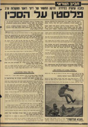 העולם הזה - גליון 1447 - 2 ביוני 1965 - עמוד 10 | אמר עבד־אל־נאצר: ״אנחנו איננו קומוניסטים. … היא מסבירה, למשל, את התנהגותו המוזרה של עכד-אל-נאצר בפרשת בורגיבה. … מדוע לא התנגד עבד־אל־נאצר לדברי בורגיבה בו