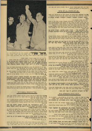 העולם הזה - גליון 1447 - 2 ביוני 1965 - עמוד 11   הסורי לבין הלחץ האנסי־מלחמתי התוניסי. רק אחרי שהדברים הרחיקו לכת, נאלץ לוותר על מאזן אידיאלי זה, ולהתקיף את בורגיבה. (א) רא צזלוזגזה )1 >,רא שרגגן ^ צורף