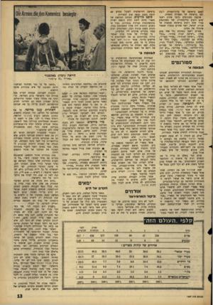 העולם הזה - גליון 1447 - 2 ביוני 1965 - עמוד 13 | פוסט מורטום. מפלתה המוחצת של מפא״י היתד. לדעת רבים תוצאה ישירה מההשתתפות הערנית בבחירות. … אולם למרות הכל פנו השבוע אנשי מפא״י אל מרכז אחדות־העבודה, בדרי- שה