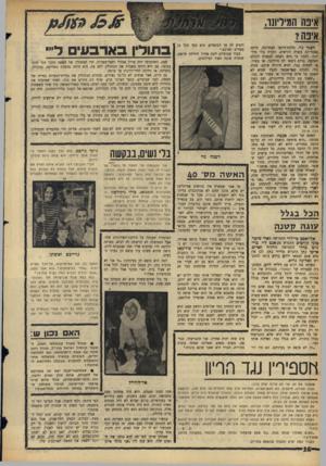 העולם הזה - גליון 1447 - 2 ביוני 1965 - עמוד 16   אינה המיייונו, איפה? דפנה נוי, מלכת־היופי האחרונה, היתד, באמריקה עשרה חודשים, וחזרה בלי מיליונר• למה? כי היא רצתה לעשות לכולם הפתעה. כולם ניבאו לה מיליונר, או