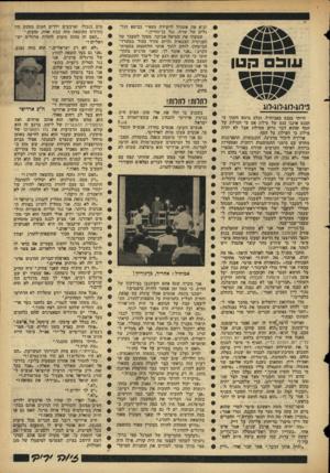 העולם הזה - גליון 1447 - 2 ביוני 1965 - עמוד 21   עו בםה טן פייוג-רוג-לוג-רוג הייתי בכנס באביחיל, ובלב נרגש חשתי כי הכנס איננו כנם של פילוג אם כי הפילוג על הסף שהוא דבר גרוע מפילוג אבל לא יהיה פילוג כי הפילוג