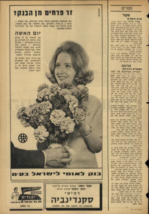 העולם הזה - גליון 1447 - 2 ביוני 1965 - עמוד 23   ספרים זר פרחים מןחב71ו? מקור נת־ 3ה סורי שכויי סוריה (מאת יחזקאל א ת מופ תעתכ שהבנק מדבר אליך בפר חי ם! מהה פל א —, ביום ג׳ 8 ,ביוני, י ת קיי ם ״יום הא שה״ של