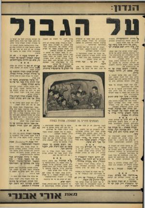 העולם הזה - גליון 1447 - 2 ביוני 1965 - עמוד 7   ^ מחרת ההתפוצצויות ברמת ה/כובש, למראה בתי־המגורים הנקובים, שאלתי את עצמי שאלה נוקבת: ״ובבן, מה היית אתה עושה עכשיו, אילו היית ראש ממשלת ישראל?״ המצב המדיני