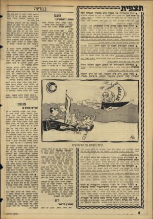 העולם הזה - גליון 1447 - 2 ביוני 1965 - עמוד 8   במדינה • חלק מתפקידיו של שמעון פרס במשרד הבטדוון יוטל על אבא אבן. לוי א שכול הגיע למסקנה, כי כמה מן המגעים הייצוגיים של פרס בזזו״ל לא יוכל להטיל על יועצו צבי