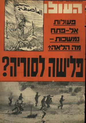 העולם הזה - גליון 1448 - 9 ביוני 1965