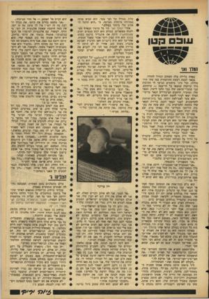 העולם הזה - גליון 1448 - 9 ביוני 1965 - עמוד 17   עו ב נ!בון הוודו ואני באחת בלילה עלה השחקן הגדול לחדרו. בבאר למטה רעשה התיזמורת כמו שתי תיז־מורות, וכל מיני טיפשים הגישו לו חתיכות נייר קרועות שמצאו על הריצפה