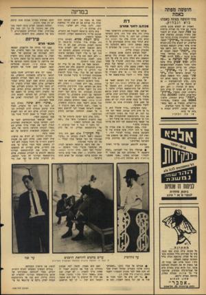 העולם הזה - גליון 1448 - 9 ביוני 1965 - עמוד 18   חופשה מפתה באמת מתי חופשה מפתה באמת? בו אונבדוק . ראשית יש למצוא מקום מרהיב ביופיו עם אויר צח ואוירה מיוחדת כמו צפת למשל. שנית יש לקשור זאת בחזזיה מענינת,