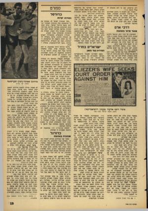 העולם הזה - גליון 1448 - 9 ביוני 1965 - עמוד 19   למחרת הובל שוזייצר אל בית־משפט השלום ברמלה, לשם הוצאת פקודת מעצר. הוא נעצר ונשלח על־ידי השופט להסתכלות בבית־החולים לחולי־רוח. השבוע שוב הובא שתייצר אל בית־משפט