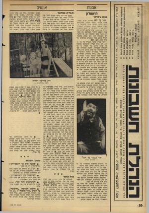 העולם הזה - גליון 1448 - 9 ביוני 1965 - עמוד 20   צ ־1י 3 3 11 ס זג 3 3 3 3צ 3־ 3־ 3־ 3־ 11 11 4 1י 5 אמננת תיאטרזן כנות גידלת כנר על הגג (נוחזנזר על־פי סיפורי שלום עליכם. יצירת הבימוי וזוכוביאוג<־ רפיה: ג׳רום