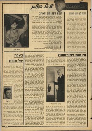 העולם הזה - גליון 1448 - 9 ביוני 1965 - עמוד 21   הניח רינת מול האוייב חתונה לטי קצב האטום מדינה קטנה וחלשה, אבל היא לא מפחדת מכל כי מלכות היופי שלה מגינות עליה. של ישראל מסתערותעל העולם כולו ללא חת. הן רובה