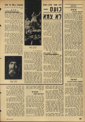 העולם הזה - גליון 1448 - 9 ביוני 1965 - עמוד 22   קזלמע סרטים ! כ רונו תאנ \ ל ״ ם קפריסין בלהכות נקולנוע צפון, תל־אביב. אנגליה) לאנגלים כבר אין אימפריה. אין להם לא קפריסין, לא פלסטין, לא מדגאסקאר. אין להם צי