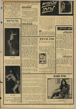 העולם הזה - גליון 1448 - 9 ביוני 1965 - עמוד 26   ביישנים ושהחברים שלהם יידעו שלא הולך להם עם בנות• היא הגיעה יש לי בשבילכם סיפור־אהבה בלה־מג׳ור. שמעונה שוארץ היא הדוגמנית הבי יפה בישראל. בני בירק הוא ״טתס